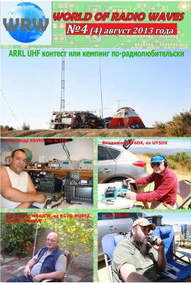 "№4 (август) 2013 Электронный журнал ""МИР РАДИО"" - ""The World of Radio Waves"""